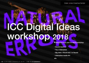 ICC digital ideas workshop 2018 告知タイトル